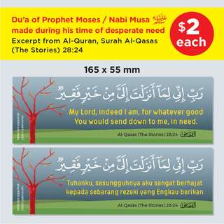 """Islamic Stickers - Du'a / Do'a (Supplication) of Prophet Moses / Nabi Musa عليه السلام from Surah Al-Qasas (The Stories) 28:24. """"My Lord, indeed i am, for whatever good You would send down to me, in need"""". Please swipe image for more info :)"""