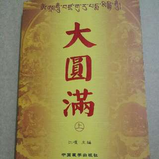 Book (Reference, Religion): 大圆满(上下册)作者:江嘎 - Set Of 2 Books, Simplified Chinese