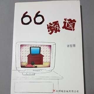 《66频道》