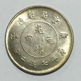 30% OFF GREAT CNY GIFT/SALE {Collectible Item - Vintage Coin} REPLICA Vintage 1900 光緒元寶京局製造庫平七錢二分錢币 1900 Peking Mint Dragon Coin