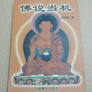 Book (Reference, Religion): 佛说当机 - 吴信如著 - Simplified Chinese