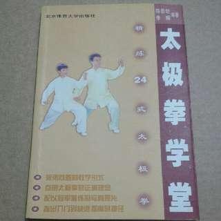 Book: 太极拳学堂--精练二十四式太极拳 - 作者:陈思坦 李晖 编著- Simplified Chinese