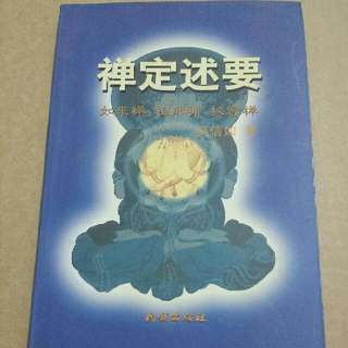 Book (Reference, Religion): 禪定述要 - 吳信如- Simplified Chinese