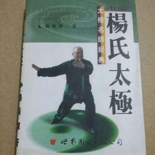 Book (Reference, Health, Sports): 中国杨氏太极 - Simplified Chinese