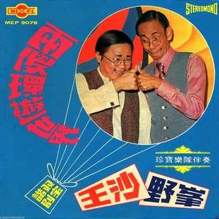 1960s - 1970s 两傻環游世界 - 王沙 野峯 45RPM Vinyl Record