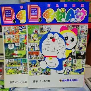 Doraemon Chinese comics