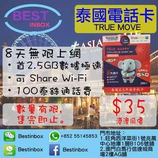 泰國 True Move 8天無限上網電話卡