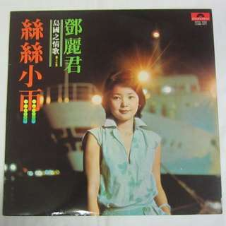 "Teresa Teng 鄧丽君 1977 PolyGram Records 12"" Chinese LP Record Polydor 2488 447"