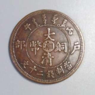 """光绪年造 大清铜幣  中""""滇川""""字 當制錢二十文"""