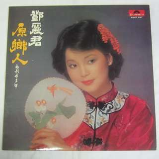 "Teresa Teng 鄧丽君 1980 PolyGram Records 12"" Chinese LP Record Polydor 2427 337"