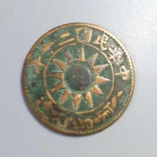 甘肅造幣廠造 當制錢五十文