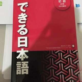 できる日本語。初級本 日文 日語 檢定 初級會話 日文會話