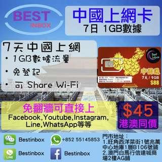 ⚠️🕉↕️↗️⚠️♐🎉🥉🥉我地係唔洗翻場!! 中國7天1GB上網卡 4G 3G 高速上網~ 可上Facebook,Youtube,Line,Instagram等等