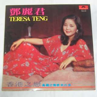 "Teresa Teng 鄧丽君 1977 PolyGram Records 12"" Chinese LP Record Polydor 2488 656"