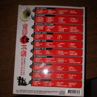 Taiwan CD 臺語紅不讓