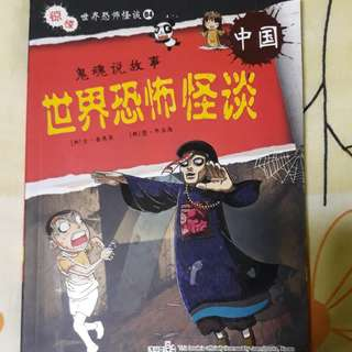 Chinese Ghost story book