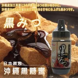 🚚 日本沖繩黑糖蜜