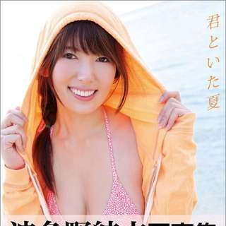 Hatano Yui'Summer With You'Photo collection Book波多野結衣'君といた夏'写真集