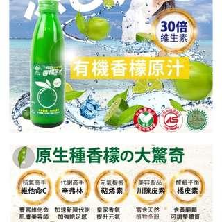 台灣有機香檬原汁