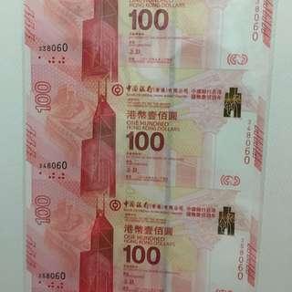 中銀紀念鈔 (原價)