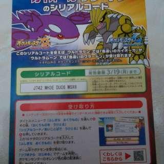 Pokemon USUM ultra sun moon event pokemon Shiny kyogre / Groundon / Rekkuza