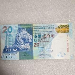 滙豐銀行$20 超靚號碼 UY282828