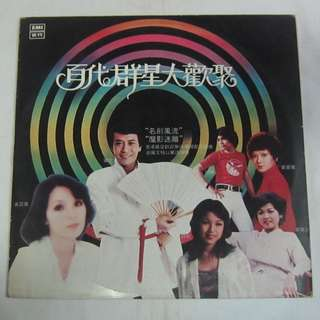 "百代群星大歡聚 1980 EMI 12"" Chinese LP Record LRHX 959"