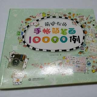 手帳簡筆畫10000例