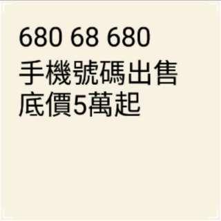 手機號碼出售