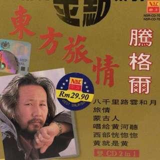 For Sharing 騰格爾-八千里路雲和月