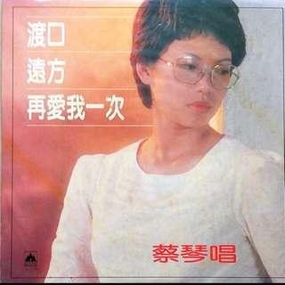 蔡琴,渡口,黑膠唱片。