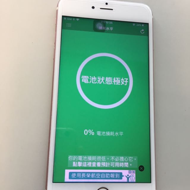 iPhone 6s Plus 玫瑰金 16g