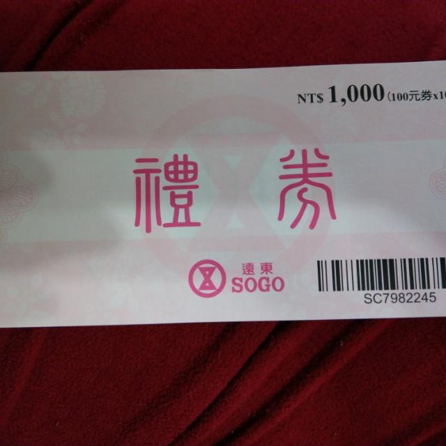 售SOGO禮劵(面額1000,賣980)