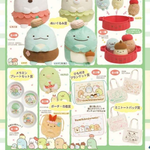 Sumikko Gurashi Kuji Tote Bag - 3 Designs