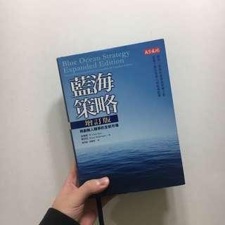 🚚 藍海策略(增訂版)