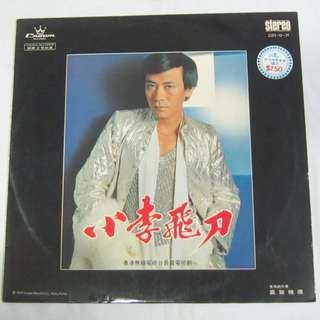 "Roman Tam 罗文 1978 Crown Records 12"" Chinese LP Record CST 12-31"