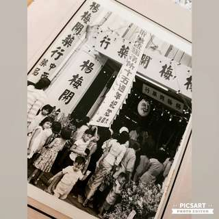 1960s Opening Ceremony of Yang Mei Kai (who later became Chairman or Singapore Druggists Association & famous Chinese Physician) Chinese Physician or Sen sei Pharmacy, packed with lots of customers young and old, Chinese and Malay.  $78, sms 96337309.
