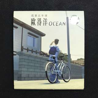 [CD] Ocean 欧得洋 - 孤单北半球