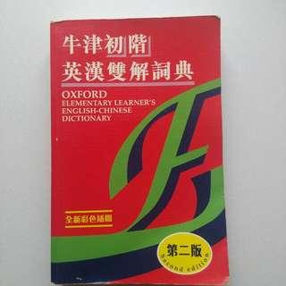 牛津初階英漢雙解詞典 Oxford Junior English-Chinese dictionary
