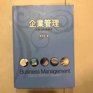 🚚 企業管理-全球導向的運作(鄭紹成著)