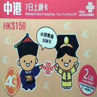 中國 上網卡 7天 4G 2GB 數據卡 SIM CARD