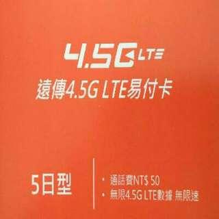 台灣 上網卡 5日 4.5G LTE  5GB 無限數據卡 +NT$50 通話費 SIM CARD