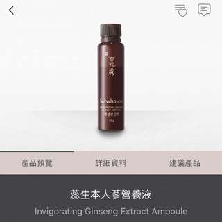 雪花秀 蕊生本人蔘營養液 Invigorating Ginseng Extract Ampoule 20g*28