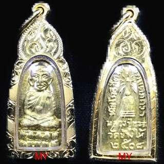 Rian Luang Phor Thuat Roon Ta Lay Soong Nur Kalai Thong, BE 2508, Wat Chang Hai, Archan Tim