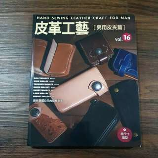 Hand Sewing Leather Craft for Man Vol. 16
