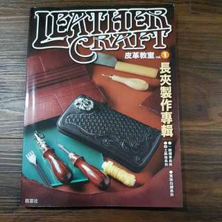 Leather Craft Vol #1