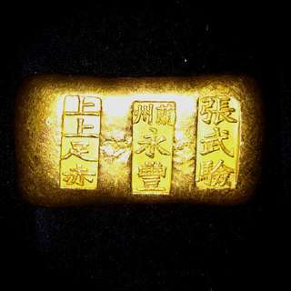 Vintage Nugget like Gold bar with chinese wording