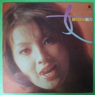 【舊版黑膠唱片】女 ~ 篠ヒロコの魅力 (1973 Japan)