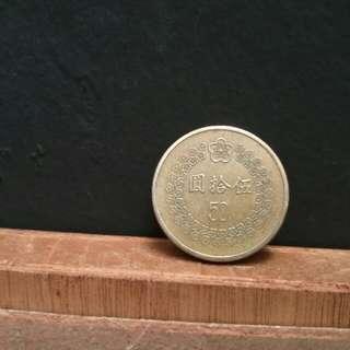 🚚 民國81年1992/50元硬幣