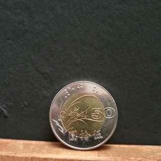 🚚 民國86年1997/雙色硬幣/五十元
